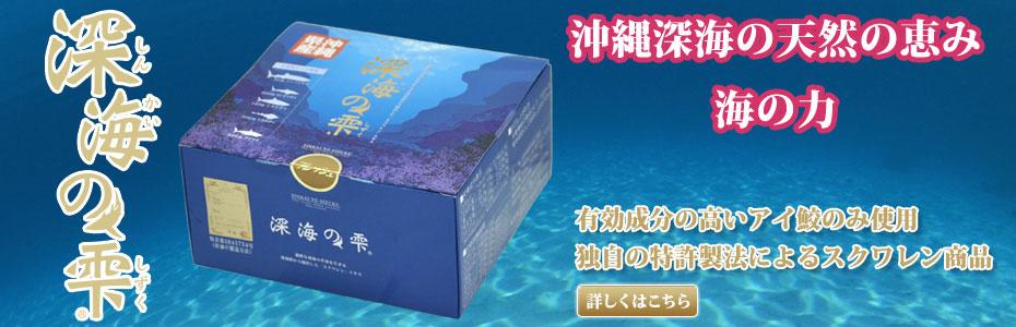 深海の雫(箱入り)