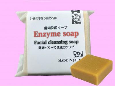 酵素洗顔ソープ