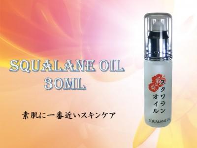 スクワランオイル30ml20%OFF価格!