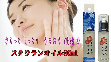 2406a3c0eb94e57094ec334adfa6d1362 長寿県沖縄の鮫肝油