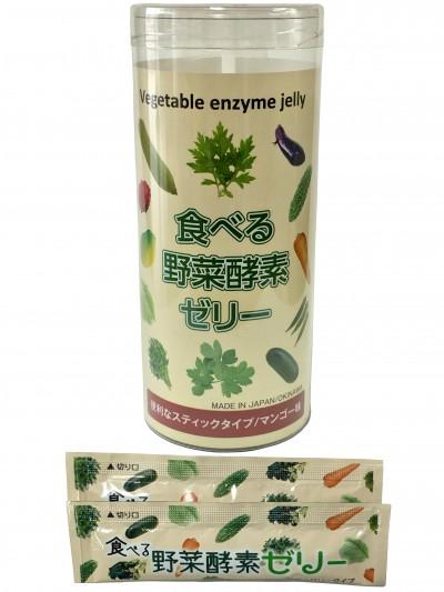 食べる野菜酵素ゼリー15包入(Vegetable enzyme jelly)