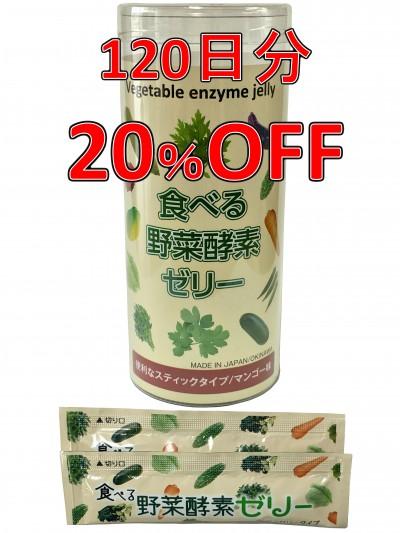食べる野菜酵素ゼリー120日分(15包入り8個セット)