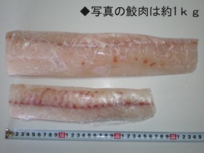 沖縄産 深海アイ鮫肉
