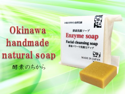 9457b0c2b39f0d7e8b6c8e4ae8648ea3 400x300 酵素洗顔ソープ