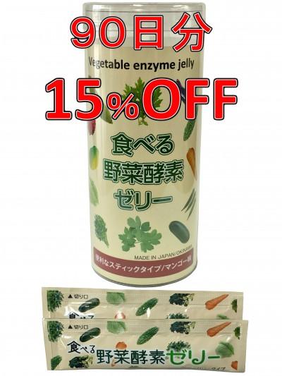 食べる野菜酵素ゼリー90日分(15包入り6個セット)