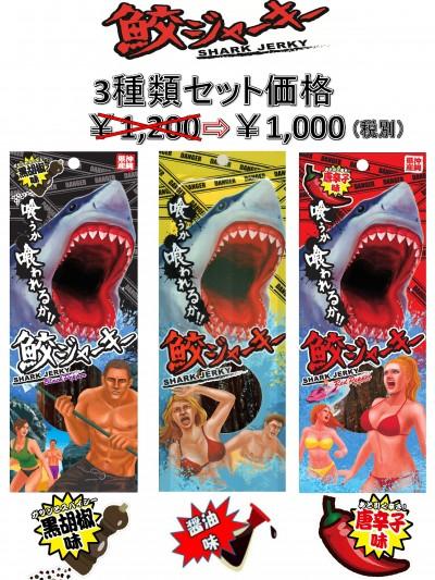 鮫ジャーキー3種類セット(醤油味・唐辛子味・黒胡椒味)