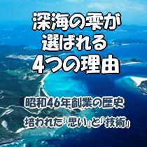 深海の雫が選ばれる4つの理由