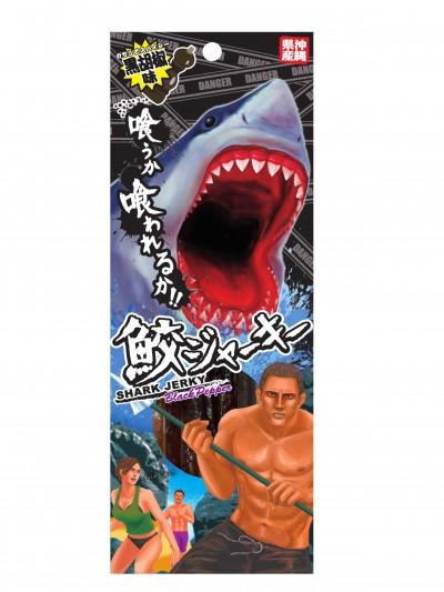 鮫ジャーキー黒胡椒味