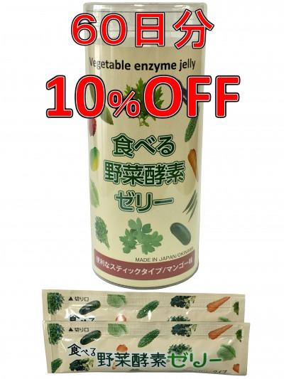 食べる野菜酵素ゼリー60日分(15包入り4個セット)